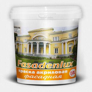 Краска акриловая фасадная «Fasadenlux»