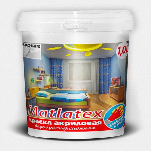 Краска акриловая водоэмульсионная «Matlatex»